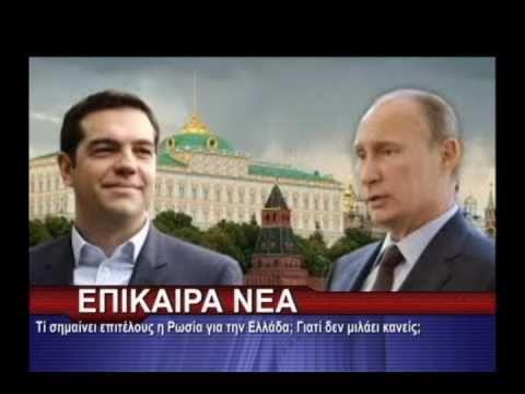 Τί σημαίνει επιτέλους η Ρωσία για την Ελλάδα; Γιατί δεν μιλάει κανείς;