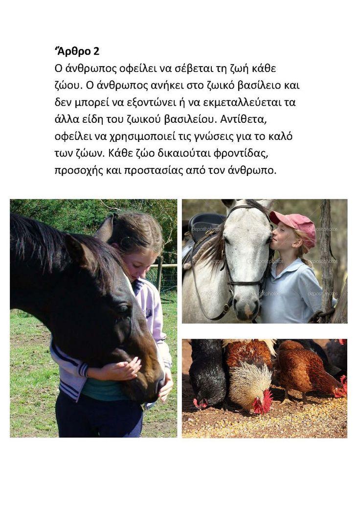 Ζήση Ανθή : Διακήρυξη το δικαιωμάτων των ζώων , φωτογραφικό υλικό και δραστηριότητες για το νηπιαγωγείο .    Διακήρυξη των δικαιωμάτων των...