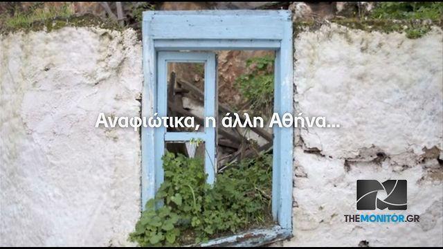 Από τη σελίδα http://www.themonitor.gr/ Μεταξύ Πλάκας και Ακρόπολης μας περιμένει η μικρή συνοικία των Αναφιώτικων. Τα χαμη&la…