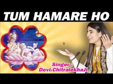Tum Hamare Ho #Popular Krishna Bhajan 2016 #Devi Chitralekha Ji