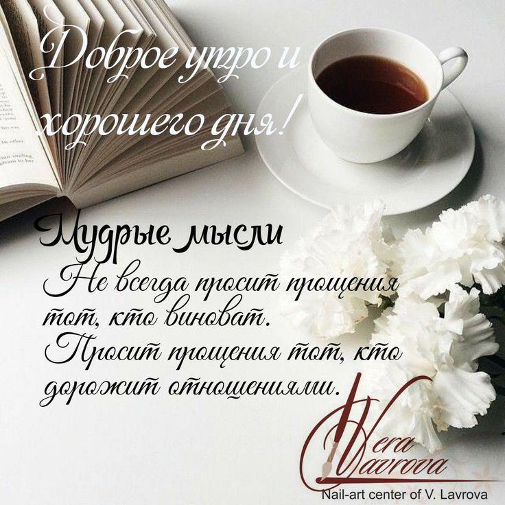 Открытки с мудрыми пожеланиями доброго дня