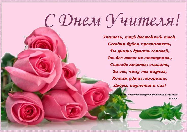 1443465010 Den Uchitelya 41 Jpg 1754 1240 Flowers Rose Cunning