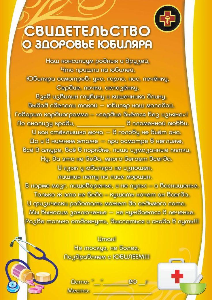#osteohondroz #antibolit #Gulnara_Samigulina #pankreatit http://antibolit.ru Поздравление с Юбилеем!