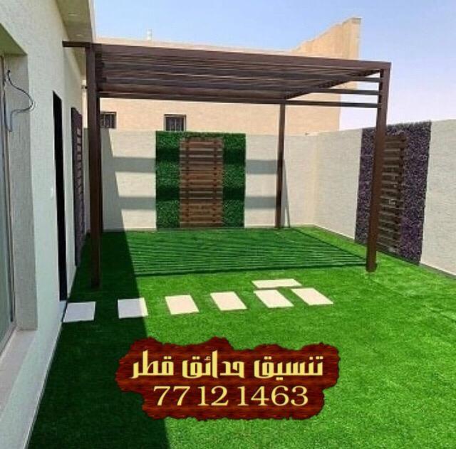 افكار تصميم حديقة منزلية قطر افكار تنسيق حدائق افكار تنسيق حدائق منزليه افكار تجميل حدائق منزلية Home Decor Loft Bed Home
