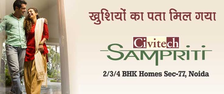 Civitech Sampriti Noida Sector 77 presents you with your home close to nature. The project is located in the heart of Noida in which enjoys the connectivity from major parts of city.  Call: 9015274274