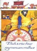Библейские путешествия - Васильковская О., Свистун Н.