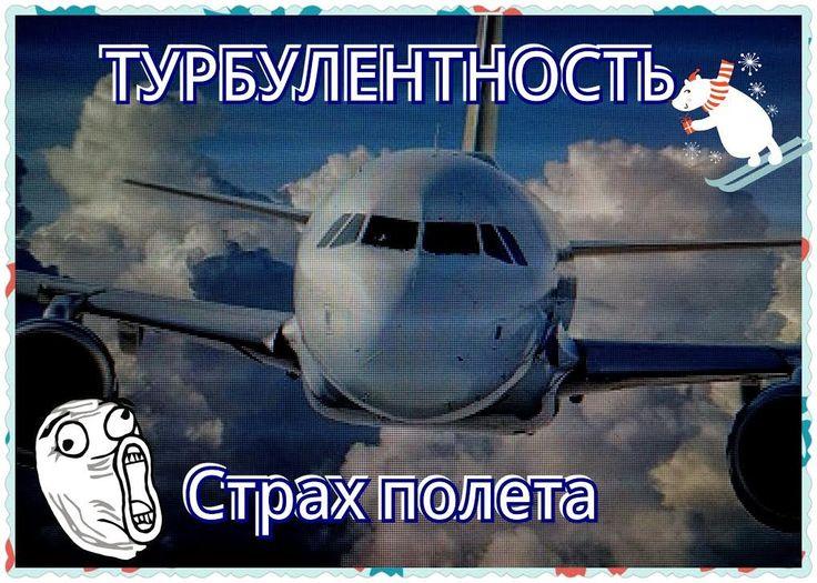 Турбулентность. Страх полета.Длительные перелеты. Буйные пассажиры. Мале...