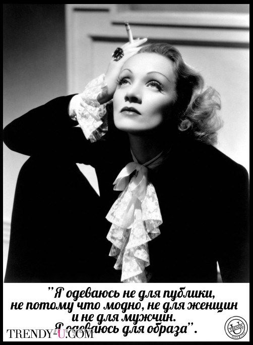 Цитаты о моде и стиле Марлен Дитрих