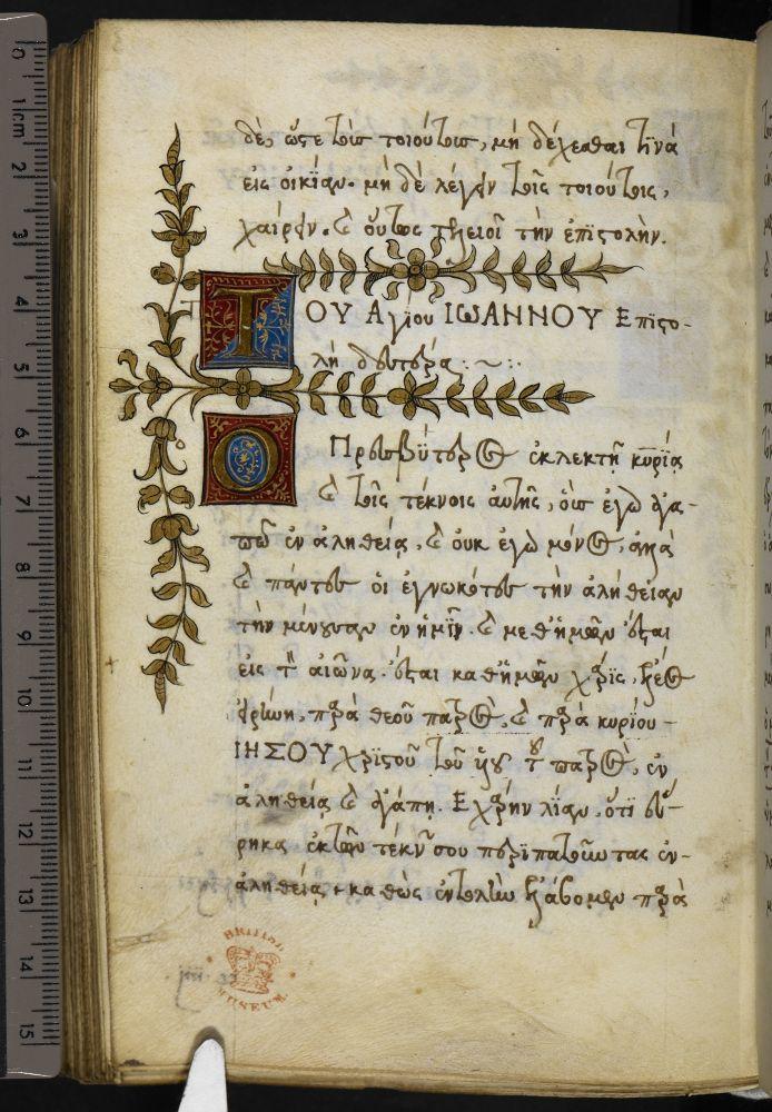 Greek page, New Testament, 16th c: London, British Library, MS Harley 5552, f. 227v
