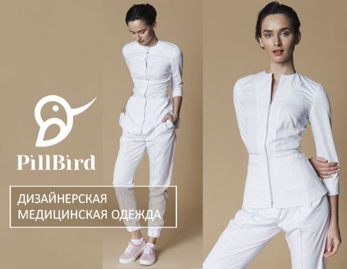 Pill Bird дизайнерская медицинская одежда