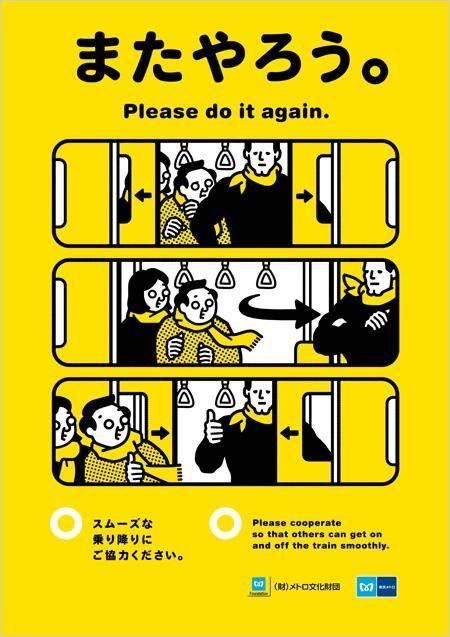 36 Iconic Tokyo Metro Subway Manner Posters 2008-2010 - Gakuranman