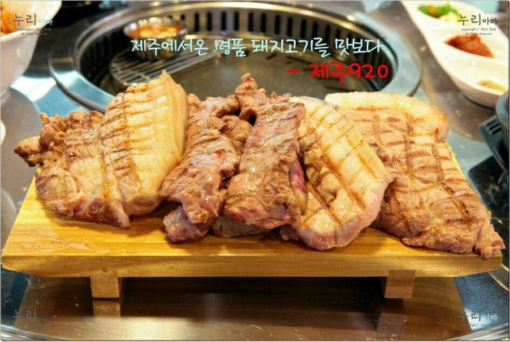 [부산 장림동 맛집] 제주에서 온 명품 돼지고기를 맛보다 - 제주920 (Jeju 920)  http://m.blog.daum.net/sunwhogaya/6726199   제주도에 가지 않고도 축산업자들도 인증하는  맛있는 제주산 명품돼지고기를 제공받아 판매하는 제주 연탄구이전문점 '제주920 (Jeju 920)' 강추합니다.  제주920 (Jeju 920) 전화 : 051-262-0920 주소 : 부산 사하구 다대로 199 1층(장림2동 1053)  #부산맛집 #제주흑돼지 #사하구맛집 #제주돼지고기 #장림동맛집 #부산돼지고기 #장림동돼지고기 #CJ제일제당맛집 #부산흑돼지 #장림맛집 #장림흑돼지 #제주920 #JEJU920 #돼지고기 #암돼지 #흑돈 #pork  #BBQ #맛집 #yummy #instafood #food #foodkorea #koreanfood #musteat #travel #koreatravel #travelkorea #Busan