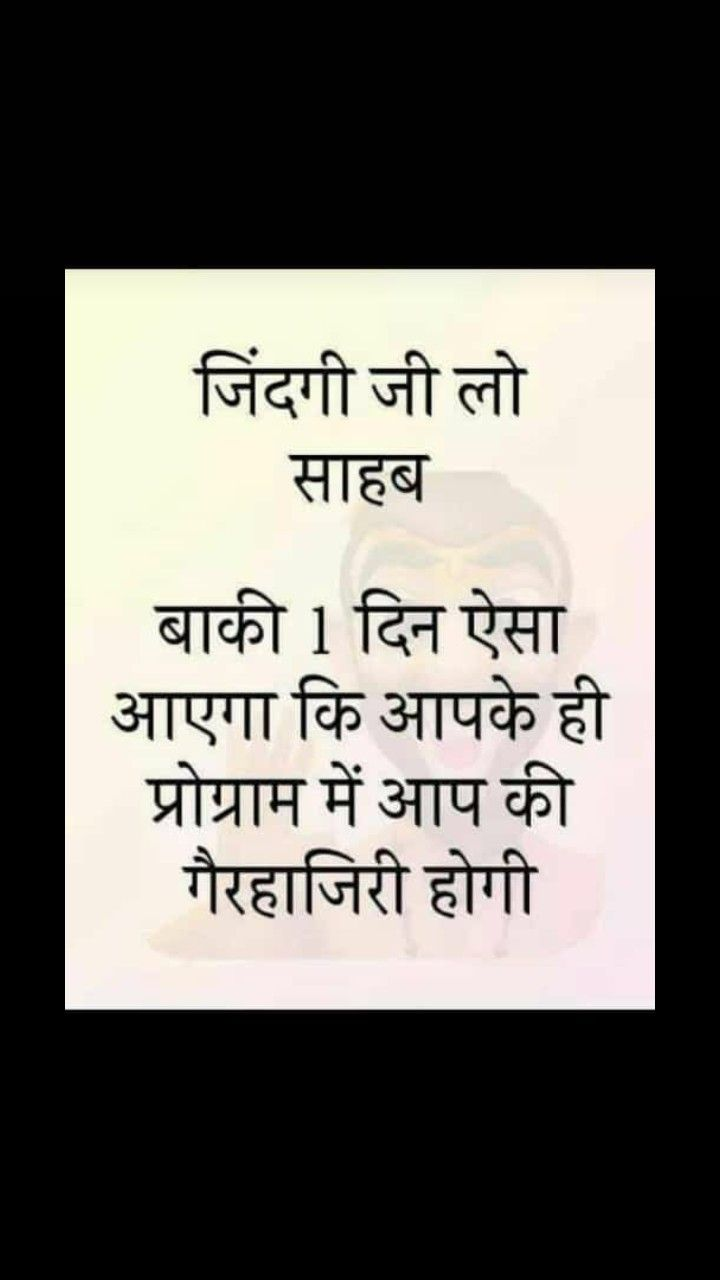 Pin by Rajesh Rathi on सच्ची बातें   Life quotes