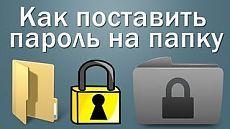 Как поставить пароль на папку или файл в компьютере | Компьютер - это просто