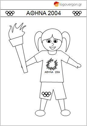 Ζωγραφίζουμε την Ολυμπιακή φλόγα 3