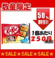(50%OFF!1袋250円(税別)賞味期限2015.4))ネスレ キットカット ミニ 焼いておいしいプリン味12入【楽天市場】