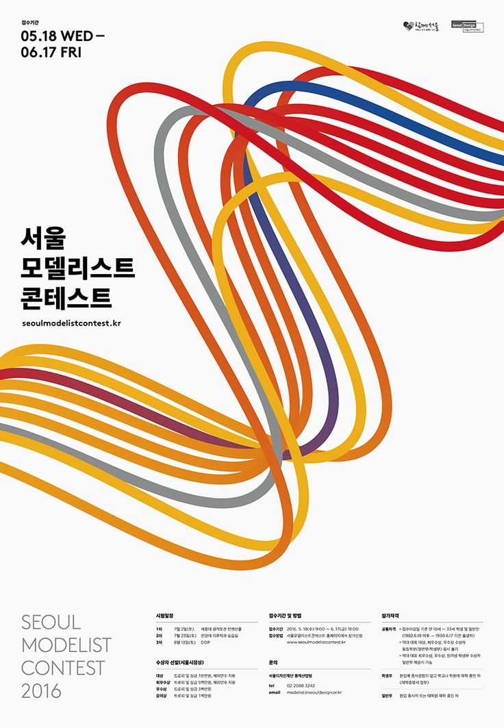 30 Gorgeous Examples of Korean Graphic…