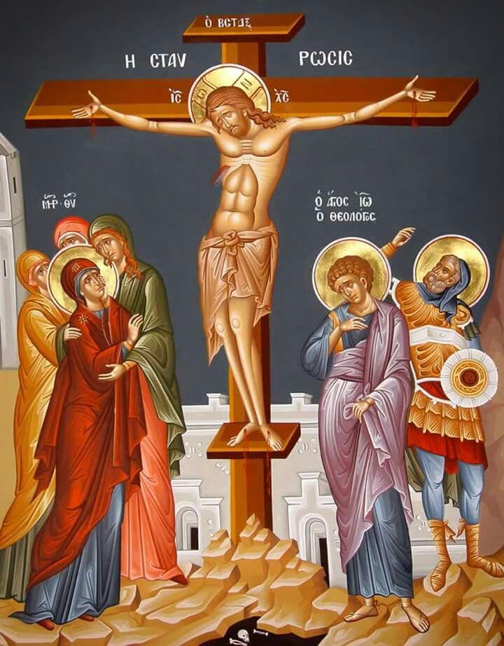 Распећe Исусово на Голготи