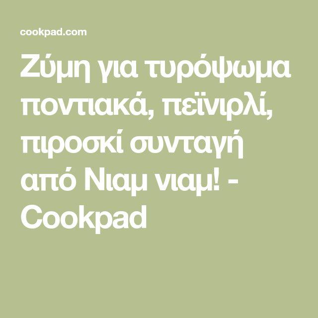 Ζύμη για τυρόψωμα ποντιακά, πεϊνιρλί, πιροσκί συνταγή από Νιαμ νιαμ! - Cookpad