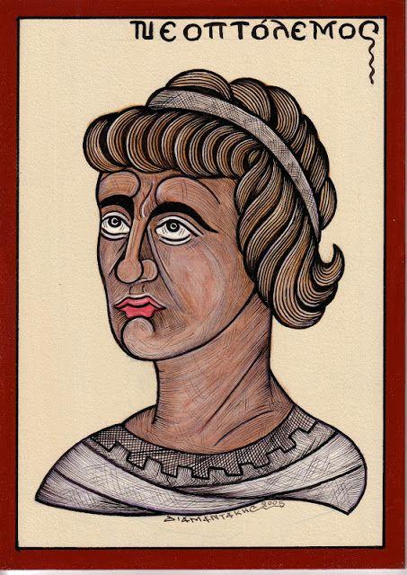 ΝΕΟΠΤΟΛΕΜΟΣ.... ήταν γιος του Αχιλλέα και της Δηιδάμειας, κόρης του Λυκομήδη.......