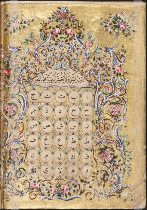 Instructional calligraphic piece in naskh script by the Ottoman calligrapher Muhammad Shafiq, c. 1852 or 1853.*