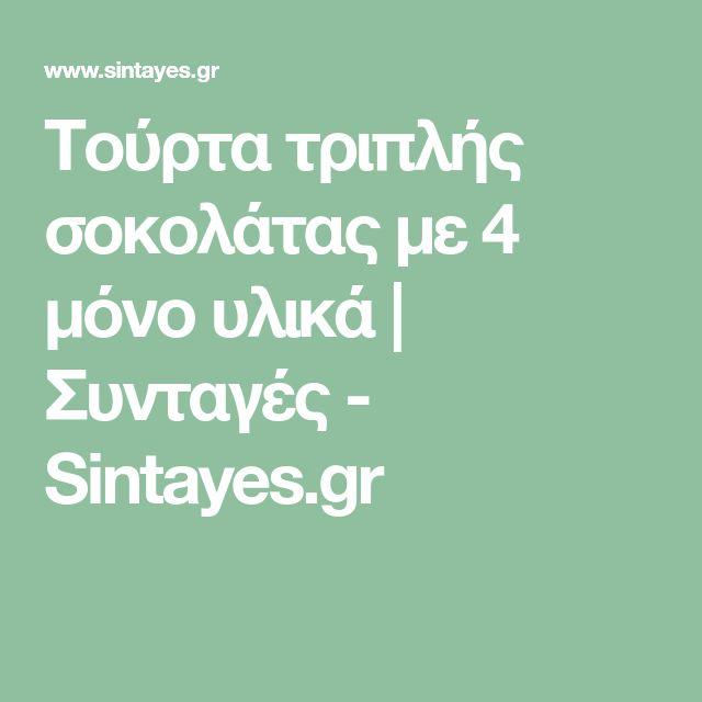 Τούρτα τριπλής σοκολάτας με 4 μόνο υλικά | Συνταγές - Sintayes.gr