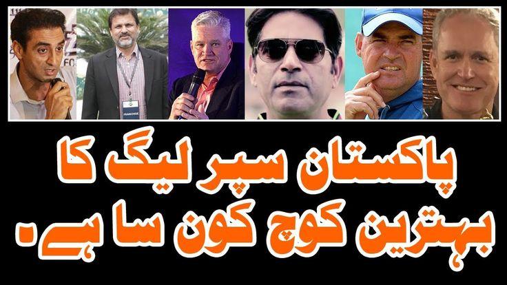 PSL 2018 Best Cricket Coach Of Pakistan Super League