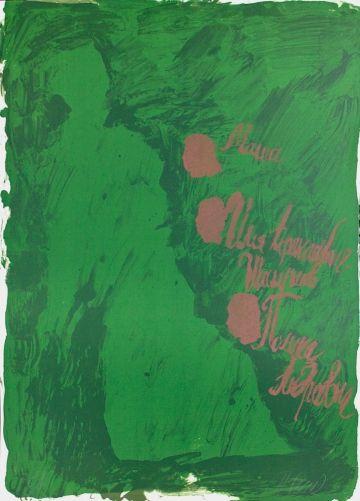 Игорь Макаревич, Красные лица, зелёные рукава, 1991 год