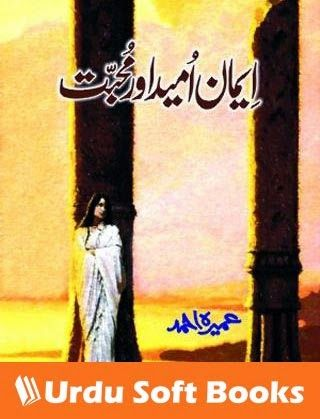 "Download PDF Book or read online another beautiful Urdu romantic novel ""Iman Umeed Aur Mohabbat"" (Faith, Hope and Love) and enjoy a distinguished Urdu story. Iman Umeed Aur Mohabbat novel is authored by Umera Ahmed who is a popular Urdu writer, short and long Urdu stories writer, screenwriter, drama script writer and one of the most famous Urdu novelist in Pakistan. Umera Ahmed's novels are not only read inside Pakistan but also in India and Bangladesh as well. Many Urdu dramas are also made…"