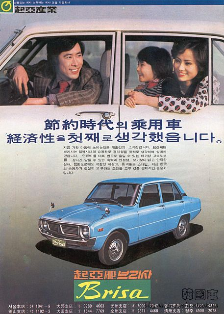 Kia Brisa--a variation of the Mazda Familia manufactured at Kia's first integrated automobile manufacturing facility, the Sohari Plant in Gwangmyeong from October 1974 to 1981.