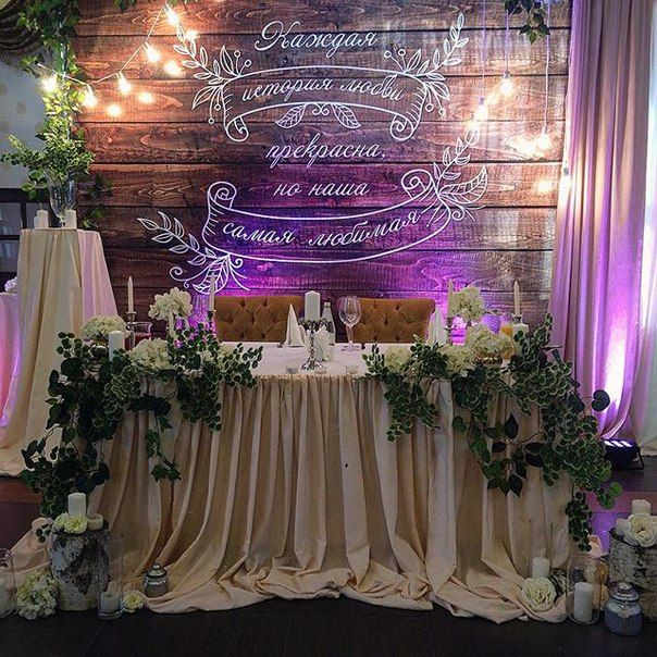 Top 25 Best Wedding Head Tables Ideas On Pinterest: 17 Best Images About Backdrops, Draping And Lighting On