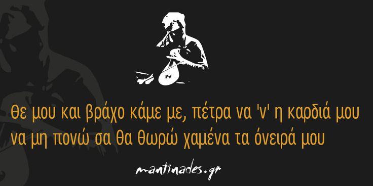 Θε μου και βράχο κάμε με, πέτρα να 'ν' η καρδιά μου να μη πονώ σα θα θωρώ χαμένα τα όνειρά μου #mantinades http://mantinad.es/19ZBLer
