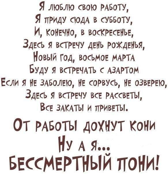 Бессмертный пони с зарплатой в два рубля...