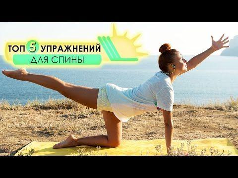 Йога дома   Утренний комплекс для стройности и красоты   Йога для начинающих   Yoga for beginners - YouTube