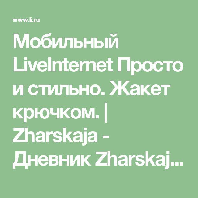 Мобильный LiveInternet Просто и стильно. Жакет крючком.   Zharskaja - Дневник Zharskaja  