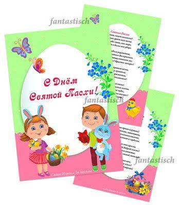 Играем до школы: Стихи к празднику Пасха