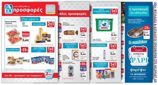 ΑΒ Βασιλόπουλος super market. Ξεφυλλίστε online το νέο εβδομαδιαίο φυλλάδιο με προσφορές. Ισχύει από 26.02 έως 03.03.2018 More: https://www.helppost.gr/prosfores/ab-vasilopoulos-fylladio/