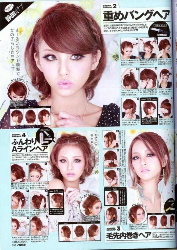 Japanese Magazine Short Medium Hair Braid Styles Style Hair