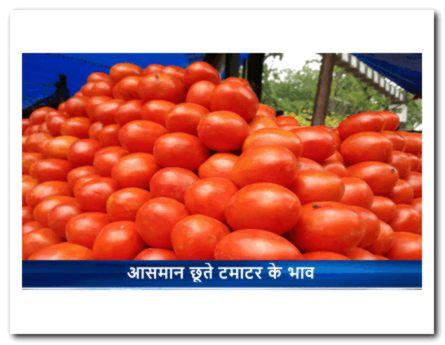 दिल्ली-एनसीआर में टमाटर का भाव 100 रुपए प्रति किलो पहुंचा  भारी बारिश के चलते टमाटर की आपूर्ति करने वाले राज्यों से आवक कम रहने से दिल्ली-एनसीआर के बाजार में टमाटर की कीमतें 100 रुपए प्रति किलोग्राम तक पहुंच गई हैं more info http://pratinidhi.tv/Top_Story.aspx?Nid=8967