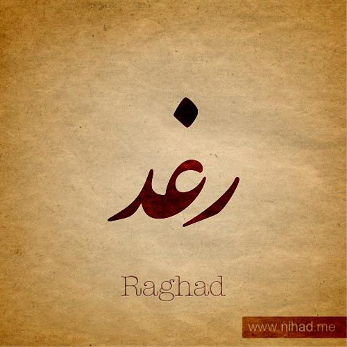 صور اسمك مزخرف بالخط العربي الراقي حرف الراء