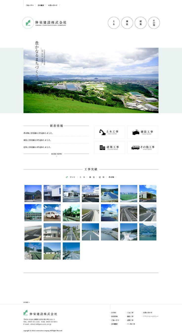 伸栄建設株式会社   土木・舗装・建築工事など長崎県大村市の建設会社