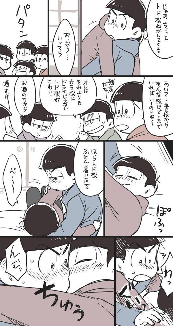 【※腐向け】宅飲み時の誘い方(カラトド) pic.twitter...