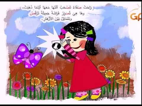 حكاية حرف الصاد ص | Arabic Alphabet Story - YouTube