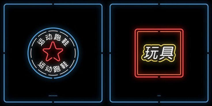 Chinese Neon Logos