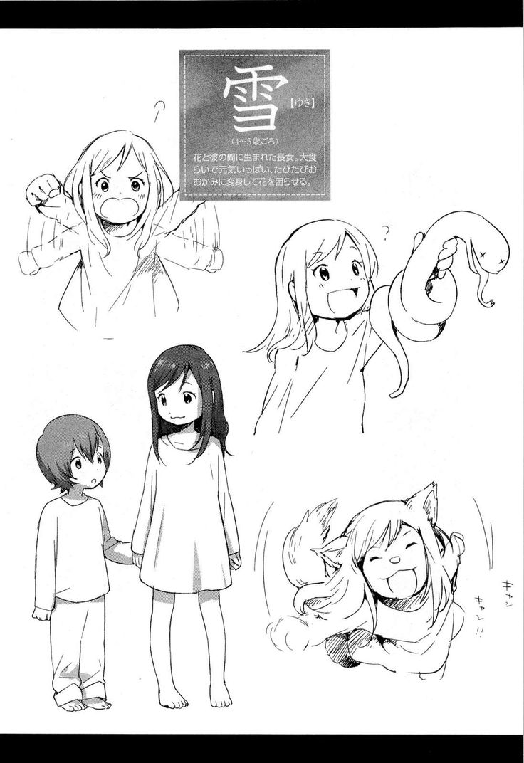 Manga Ookami Kodomo No Ame To Yuki cápitulo 4 página LH-Wchildren_00.jpg