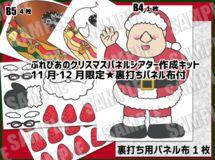 11月12月限定★裏打ちパネル布付★ぷれぴあのクリスマスパネルシアター『サンタのなあに?/いちごをかざりましょう』