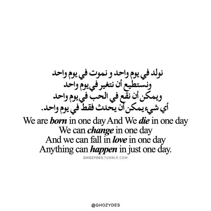 |اقتباسات Arabic Quotes| : Photo