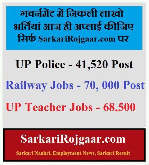 UP Police Jobs, Railway Jobs, Bank Jobs, UP Teacher Jobs.... Apply Now #SarkariRojgaar