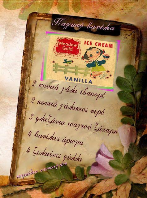 Συνταγές, αναμνήσεις, στιγμές... από το παλιό τετράδιο...: Παγωτό βανίλια!