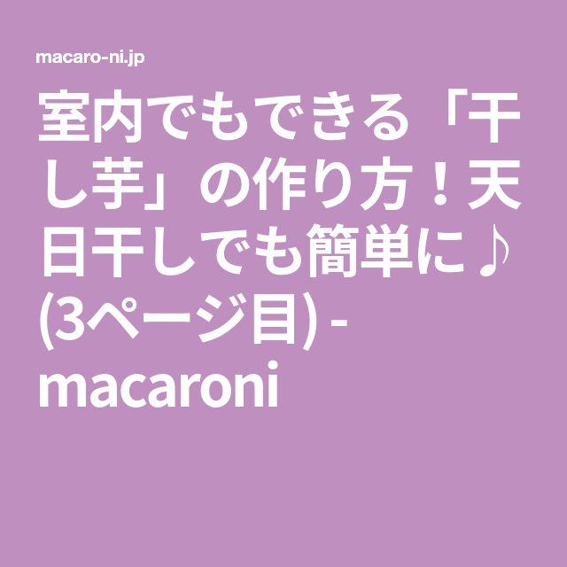 室内でもできる「干し芋」の作り方!天日干しでも簡単に♪ (3ページ目) - macaroni